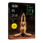 瑜伽的艺术-中国艾扬格瑜伽学院指定教材(读过艾扬格从前出版的作品瑜伽之光的朋友会发现,瑜伽的艺术是前者的补充)