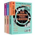 玩转关键英语单词7000从基础到高阶(1、2、3套装全3册)