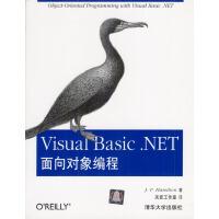 Visual Basic.NET面向对象编程