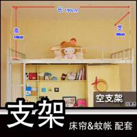 学生宿舍 寝室蚊帐床帘支架 床架 架子 1.9米*0.9米*1.1米