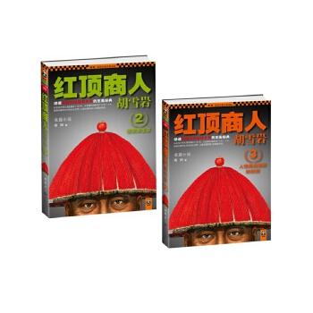 红顶商人 胡雪岩(2-3)共2册