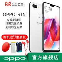 【当当自营】OPPO R15 6GB+128GB全网通 雪盈白 全面屏 移动联通电信4G手机 双卡双待
