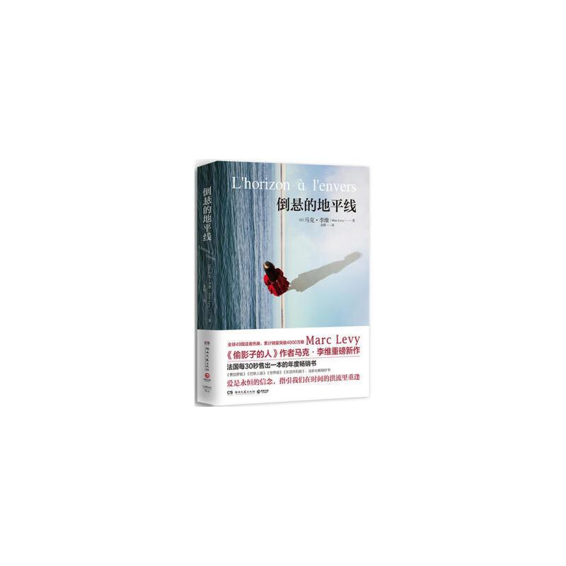 {二手旧书9成新}倒悬的地平线 马克·李维(Marc Levy) 9787540481834 湖南文艺出版社 正版图书,欢迎选购!