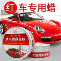 汽车蜡红色车专用车蜡镀晶蜡汽车打蜡汽车蜡养护蜡上光划痕修复