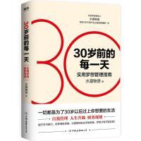 30岁前的每一天:实用梦想管理指南(新版) /水湄物语 著成功/励志激励理想与思路磨铁