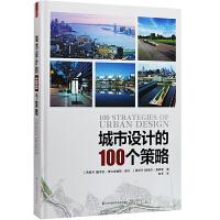 城市设计的100个策略