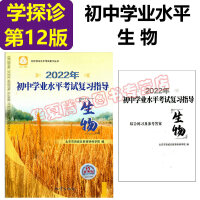 学探诊2021年初中学业水平考试复习指导 生物 北京西城中考总复习 学习探究诊断第11版