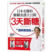 现货 3天�嗵�:日本名�t的�嗵鞘匙V大公�_ (�D解���`版) 采��文化 港台原版 繁体中文 正版书