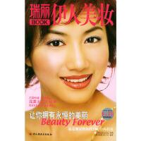 瑞丽BOOK 伊人美妆北京《瑞丽》杂志社译9787501945573中国轻工业出版社
