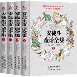 叶君健译本:安徒生童话全集(全四册)
