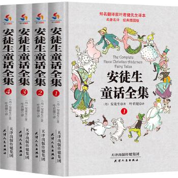 安徒生童话全集(pdf+txt+epub+azw3+mobi电子书在线阅读下载)