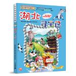 大中华寻宝系列7 湖北寻宝记 我的第一本科学漫画书