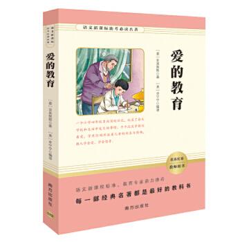 爱的教育 名著助考 功夫在课外 语文新课标助考阅读名著 9787550136342 广东省内满100元免邮!