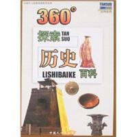 【二手旧书8成新】360°探索历史百科 权锗云 9787802025257 中国人口出版社