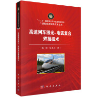 【按需印刷】-高速列车激光-电弧复合焊接技术