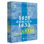 华文全球史038・希腊独立战争:1821―1833