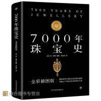 7000年珠宝史 [英]休・泰特编著 著 朱怡芳 译