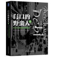 门口的野蛮人Ⅱ2 KKR与资本暴利的崛起 珍藏版 金融投资书籍