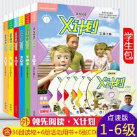 外研社领先阅读X计划学生包123456级英语分级阅读少儿中小学英语跟读朗读课外读物绘本