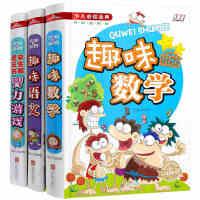 智力游戏+趣味数学+语文全套3册 小学数学思维训练天天练专注力训练书 儿童智力开发书籍8-10-7-6-12周岁左右脑
