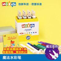 晨光文具KIDS学生魔法水彩笔儿童绘画涂鸦变色12支彩笔 ZCP24009