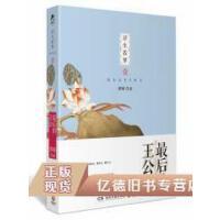 【二手旧书9成新】浮生若梦1:后的王公缪娟9787540456115湖南文艺出版