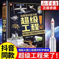 DK我的第一本编程思维启蒙书 dk编程真好玩儿童计算机编程入门启蒙教材儿童百科全书系列 程序设计基础开拓计算思维 创客教