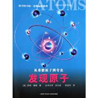 从希腊原子到夸克:发现原子