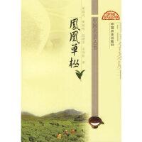 凤凰单枞 黄瑞光、黄柏梓 中国农业出版社 9787109108752