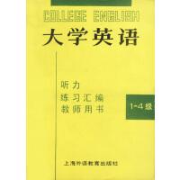 大学英语――听力练习汇编:教师用书(1-4级)