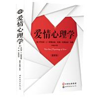 """爱情心理学(最新版)(""""世图心理""""心理学大师斯腾伯格力作!全面解析爱情的科学内涵)"""