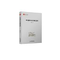 中国文化经纬― 中国四大古典悲剧(1版2次)精装