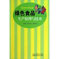 绿色食品生产原理与技术 谭济才,康绪宏 9787535736727 浙江科学技术出版社,湖南科学技术出版社