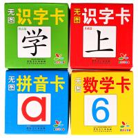 宝宝看图识字卡片全套 早教学习认字无图卡 拼音 数学 每盒81张