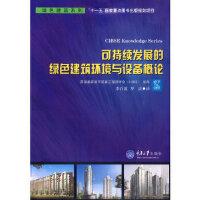 【旧书二手书9成新】可持续发展的绿色建筑环境与设备概论(绿色建筑系列) 英国CIBSE 发布,李百战,罗庆 97875