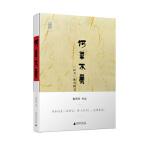 何草不黄――《汉书》断章解义 鲁西奇 广西师范大学出版社 9787549566433