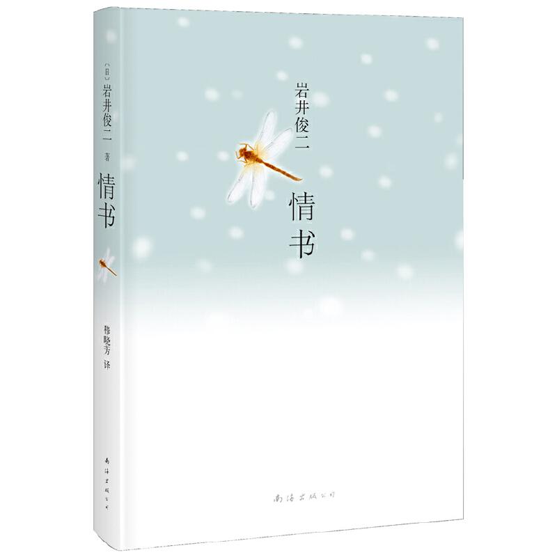 岩井俊二经典集:情书(此版售罄不再加印)