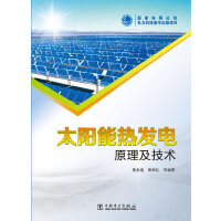 太阳能热发电原理及技术