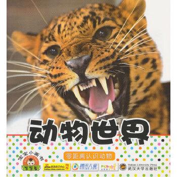 宝宝小画书.动物世界