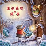 圣诞森林的故事-漂亮的绘本,暖心的故事,送给宝宝的爱的礼物