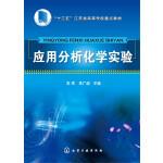 应用分析化学实验(李亮)