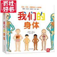 我们的身体 儿童3d立体书 绘本故事翻翻书6-10岁 全套正版乐乐趣 幼儿百科全书3-4-6-7周岁 人体结构书揭秘科