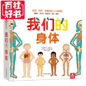 我们的身体 儿童3d立体书 绘本故事翻翻书6-10岁 全套正版乐乐趣 幼儿百科全书3-4-6-7周岁 人体结构书揭秘科学 科普书籍 小学生