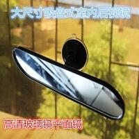 汽车车内后视镜 广角镜平面镜 吸盘式汽车后视镜车内倒车镜教练镜