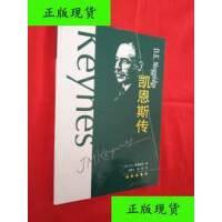 【二手旧书9成新】凯恩斯传(封皮有折痕,内页干净) /D.E.莫格