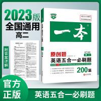 2019新版一本高二英语五合一必刷题200篇阅读理解完形填空阅读理解七选五语法填空与短文改错200篇一本高中英语专项训