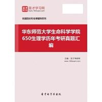 华东师范大学生命科学学院650生理学历年考研真题汇编【资料】