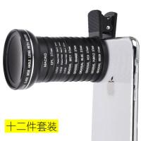 通用手机镜头外置单反广角微距拍照相机外接摄影滤镜套装
