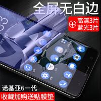 诺基亚X6手机膜8全屏覆盖水凝抗蓝光Nokia6一代曲面全贴合无白边7plus二代防爆软膜非钢化玻璃
