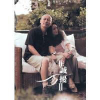 《非诚勿扰II》电影原声大碟(1CD)送嘉禾影城30元电影票抵金券及赠品券